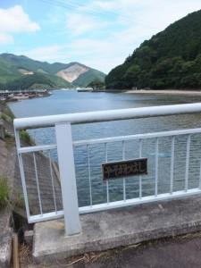 八十川橋(八十川)