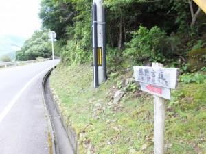 「熊野古道 三木・羽後コース」の道標