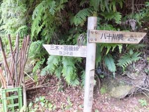 「三木・羽後峠 ヨコネ道 、八十川橋 400m」の道標