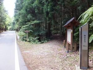 国道311号から三木峠への国道311号から三木峠への分岐、新宮まで 50kmの道標