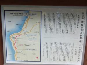 国史跡 熊野参詣道伊勢路「三木里道」ご案内