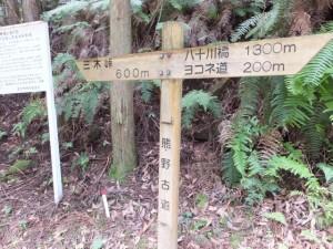 「三木峠 600m」、「八十三橋(1300m)、ヨコネ道(200m)」 の道標