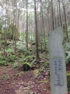 国史跡 熊野参詣道 三木峠道