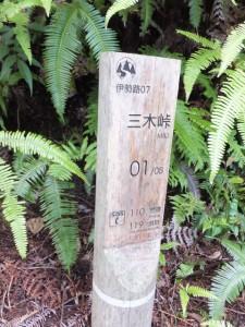 「伊勢路07 三木峠 01/08 」道標