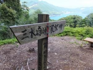 三木崎峠展望所(三木峠付近)