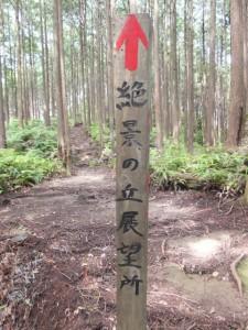 絶景の丘展望所の道標(三木峠付近)