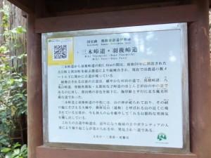 国史跡 熊野参詣道伊勢路 三木峠道・羽後峠道の説明板