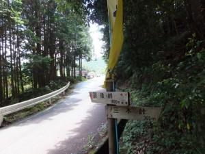 「羽後峠 1600m、三木峠 300m」の道標