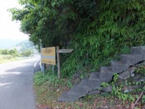 国道311号から羽後峠登り口へ