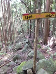「三木峠へ 熊野古道 羽後峠へ」の道標