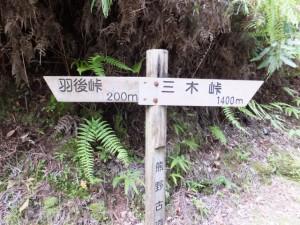 「羽後峠 200m、三木峠 1400m」の道標