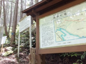 国史跡 熊野参詣道伊勢路 羽後峠道の説明板