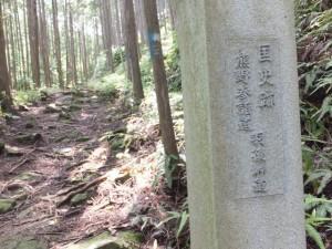 国史跡 熊野参詣道 羽後峠道の標石