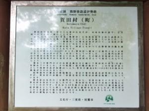 国史跡 熊野参詣道伊勢路 賀田村(町)の説明板