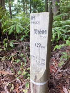 「伊勢路08 羽後峠 09/09 」道標