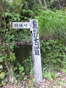 「羽後峠 熊野古道」の道標