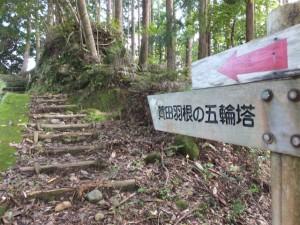 「賀田羽根の五輪塔」の道標