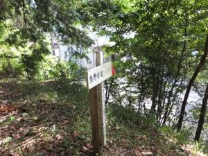 「熊野古道」の道標