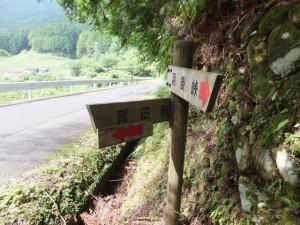 「賀田駅、羽後峠」の道標