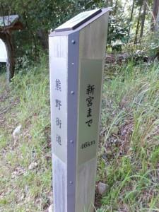 「熊野古道 新宮まで46km」の道標