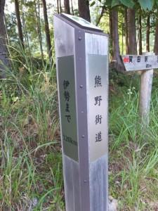 「熊野古道 伊勢まで120km」の道標