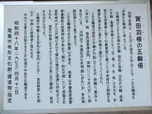 「賀田羽根の五輪塔」の説明板