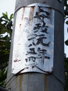 安政元年の津波の高さの掲示(電柱に)