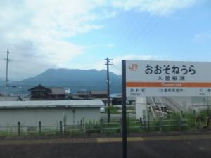 JR紀勢本線 大曽根浦駅