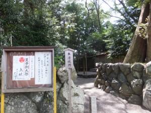 例大祭の掲示(上社)と奥に見える志等美神社・大河内神社