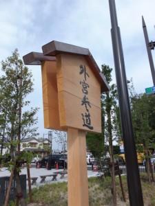 「外宮参道」の立て札(伊勢市駅前広場)