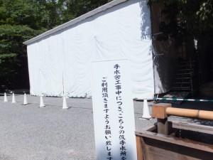 造替工事中の手水舎と仮手水所(内宮)