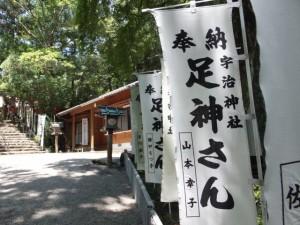 足神さんの幟(宇治神社)
