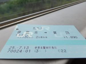 JR伊勢市駅~JR賀田駅の乗車券