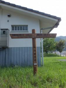 「羽後峠道登り口 0.9km、曽根次郎坂・太郎坂登り口 1.2km」の道標