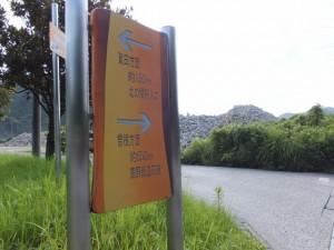 「賀田方面 約150m 北の関所入口、曽根方面 約650m 熊野街道石橋」の道標