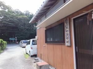 曽根区事務所