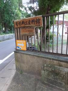 「曽根郷土資料館」、「東紀州まちかど博物館」の看板