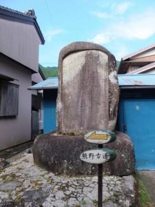 飛鳥神社付近の石碑と「熊野古道」の道標