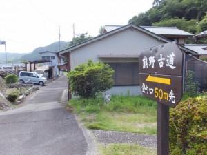 「熊野古道 登り口50m先」の道標(曽根次郎坂太郎坂)