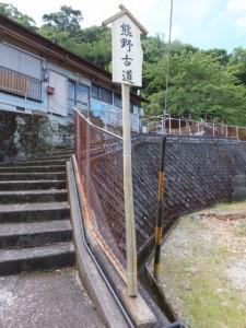 「熊野古道」の案内板(曽根次郎坂太郎坂登り口下付近)
