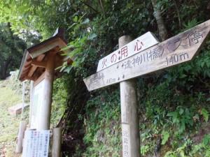 曽根五輪塔の説明板付近、「甫母峠 1,440m」の道標