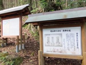 南無阿弥陀仏名号碑の説明板