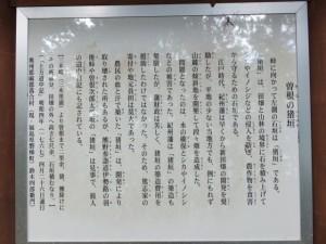 「曽根の猪垣」の説明板