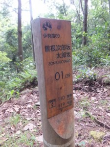「伊勢路09 曽根次郎坂太郎坂 01/39 」道標