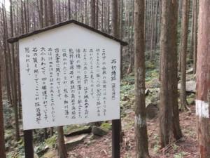 石切場跡の説明板(曽根次郎坂太郎坂)