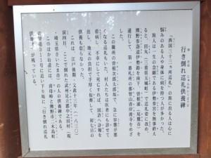 「行き倒れ巡礼供養碑」の説明板(曽根次郎坂太郎坂)