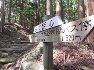 「甫母峠 60m、逢神川橋バス停 1,520m」の道標