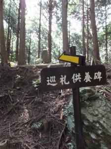 甫母峠付近の巡礼供養碑(曽根次郎坂太郎坂)