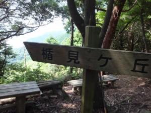 楯見ヶ丘(曽根次郎坂太郎坂)