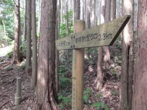 「二木島駅 2.2km、曽根側登り口 2.3km」の道標(曽根次郎坂太郎坂)